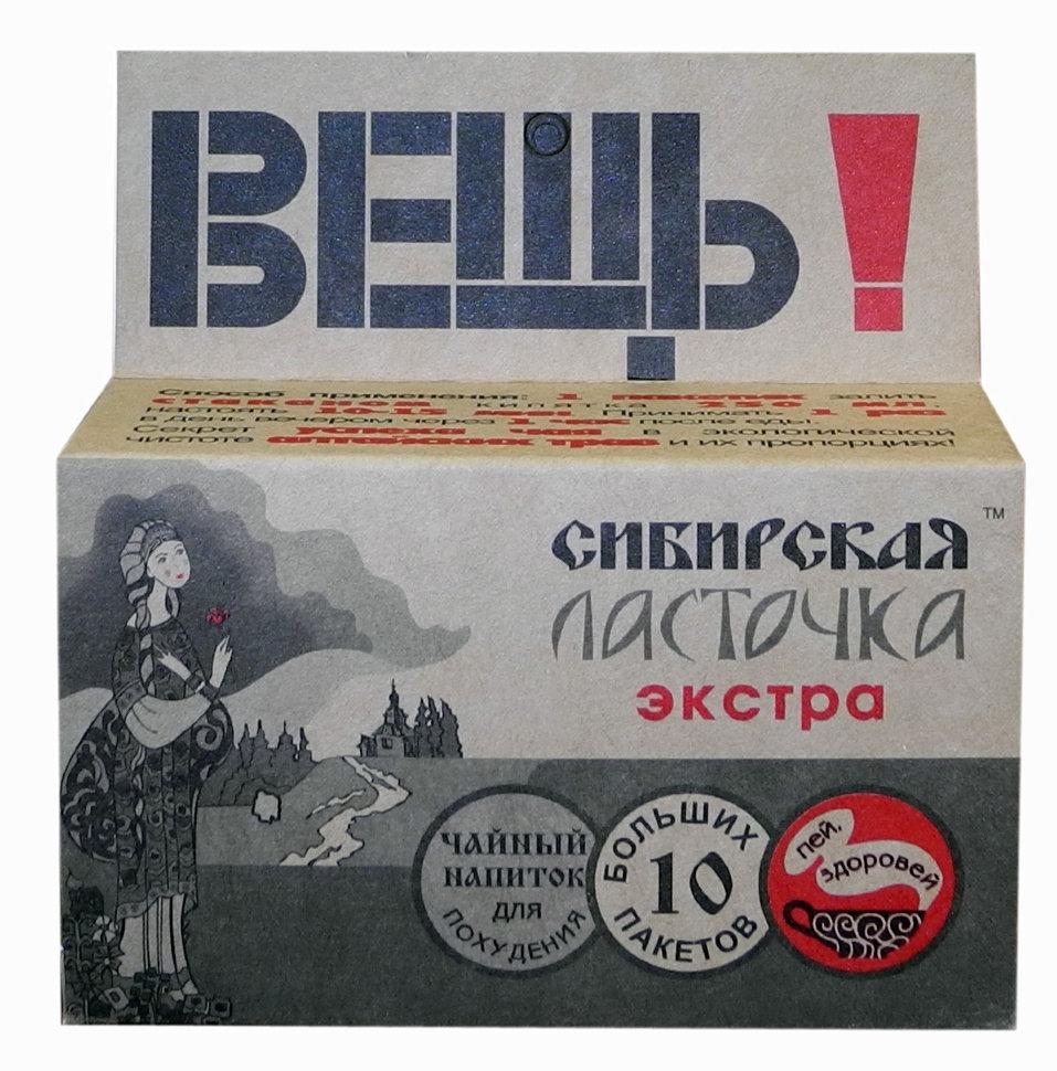 сибирская ласточка экстра 10 ф/пак